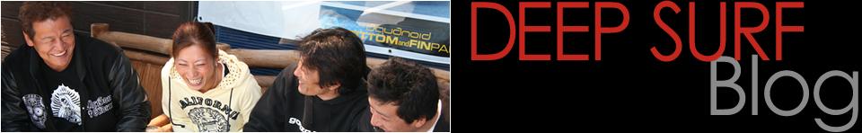 TOKORO専門店ディープサーフのブログ